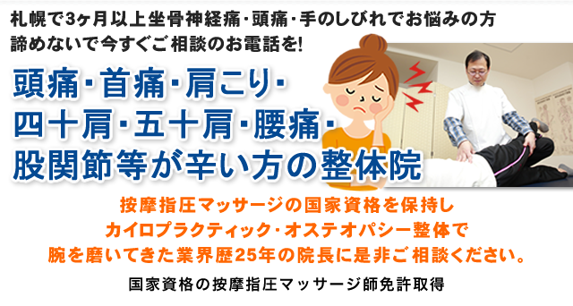 札幌市北区の整体、慢性腰痛・坐骨神経痛・肩こり・四十肩五十肩に
