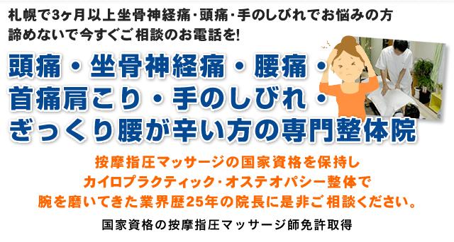 札幌市北区整体は慢性腰痛・坐骨神経痛・肩こり専門