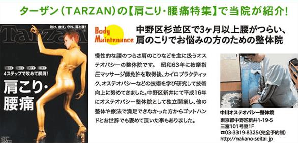 ターザン(TARZAN)の【肩こり・腰痛特集】で当院が紹介!